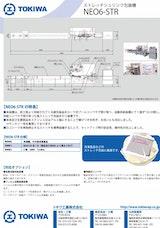 トキワ工業株式会社のストレッチ包装機のカタログ