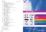 ココリサーチ株式会社のカウンタのカタログ