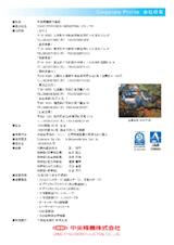 中央精機株式会社のオートコリメーターのカタログ