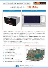 株式会社スペクトラ・コープの分光センサーのカタログ