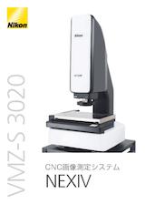 株式会社ニコンソリューションズのCNC画像測定システムのカタログ