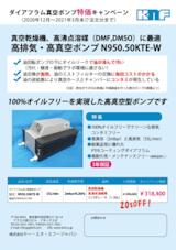 【キャンペーン】耐薬品性・高真空型ポンプN950【エバポレータ、真空乾燥器、脱気】のカタログ