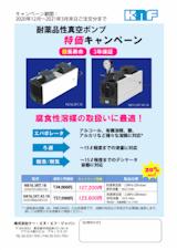 【キャンペーン】耐薬品性真空ポンプN816【エバポレータ、ろ過 真空計付き】のカタログ