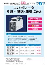 【キャンペーン】防爆型・耐薬品性真空ポンプN820【エバポレータ、真空乾燥器、脱気脱泡、ろ過】のカタログ