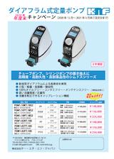 株式会社ケー・エヌ・エフ・ジャパンの定量ポンプのカタログ