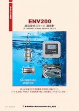 関西オートメイション株式会社の濃度計のカタログ