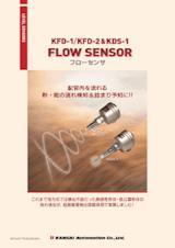 関西オートメイション株式会社のフローセンサーのカタログ