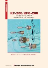 関西オートメイション株式会社のレベルスイッチのカタログ