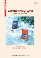 関西オートメイション株式会社の超音波流量計のカタログ