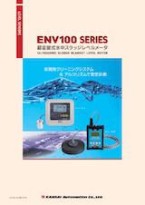 関西オートメイション株式会社の超音波レベル計のカタログ