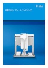 アジレント・テクノロジー株式会社の自動分注装置のカタログ
