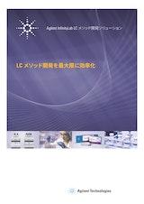 アジレント・テクノロジー株式会社のHPLCのカタログ