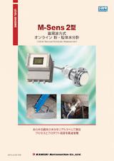 関西オートメイション株式会社の水分計のカタログ