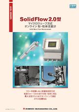 関西オートメイション株式会社の粉体流量計のカタログ