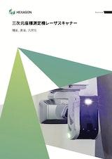 ヘキサゴン・メトロジー株式会社のレーザースキャナーのカタログ