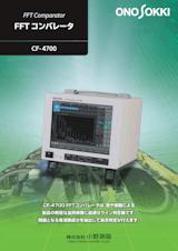 株式会社小野測器のコンパレータのカタログ