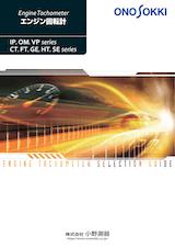 株式会社小野測器の回転センサーのカタログ