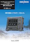 FFTアナライザ CF-9000series 【株式会社小野測器のカタログ】