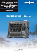 株式会社小野測器のFFTアナライザのカタログ