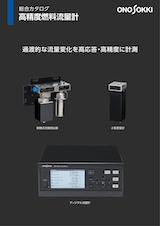株式会社小野測器の流量計のカタログ