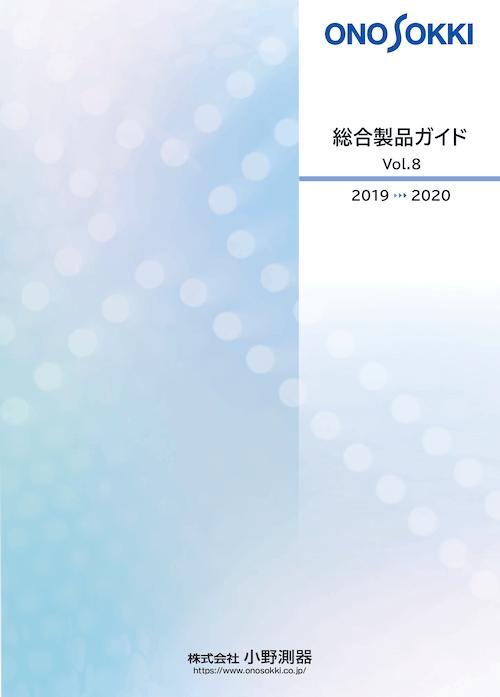 総合製品ガイド VOL.8 【株式会社小野測器のカタログ】