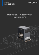 株式会社小野測器のトルク計のカタログ