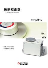 振動校正器 TYPE2110のカタログ