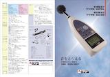 普通騒音計 TYPE6236 / 精密騒音計 TYPE6238のカタログ