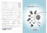 圧電型加速度ピックアップのカタログ