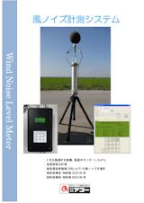 風ノイズ計測システムのカタログ