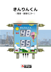 きんりんくん(騒音・振動モニター) 【株式会社アコーのカタログ】
