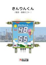 きんりんくん(騒音・振動モニター)のカタログ