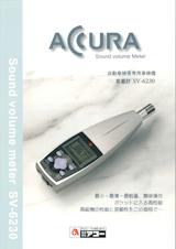 自動車検査専用車検機 音量計 SV-6230のカタログ
