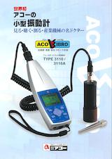 株式会社アコーの振動レベル計のカタログ