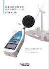 計量法精密騒音計 低周波音圧レベル計 TYPE6238L 【株式会社アコーのカタログ】