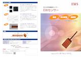 有限会社イーダブルシステムの触覚センサーのカタログ
