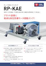 三洋テクノス株式会社のチューブポンプのカタログ