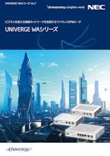 ビジネスを変える無線ネットワークを実現するワイヤレスVPNルータのカタログ