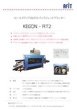 ロールメディア向けUVインクジェットプリンター KEGON RT2 システムプリンターのカタログ