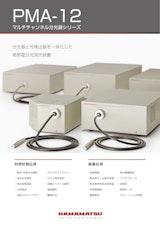 浜松ホトニクス株式会社の分光器のカタログ