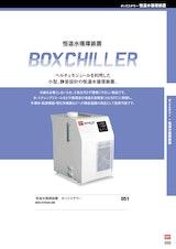 株式会社光伸舎の冷却水循環装置のカタログ