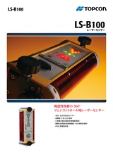 株式会社トプコンのレーザーセンサーのカタログ
