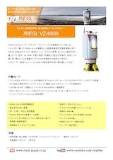 リーグルジャパン株式会社のレーザースキャナーのカタログ