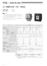 東光東芝メーターシステムズ株式会社の電力量計のカタログ
