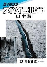 有限会社嶋村化成のスパイラルパイプのカタログ