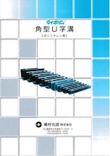有限会社嶋村化成の暗渠排水管のカタログ