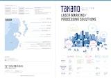 タカノ株式会社のレーザーマーカーのカタログ