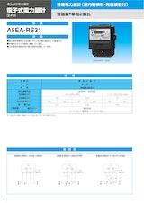 大崎電気工業株式会社の電力量計のカタログ