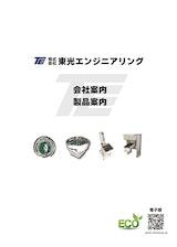 株式会社東光エンジニアリングのパーツフィーダのカタログ