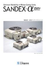 株式会社三共製作所のポジショナのカタログ